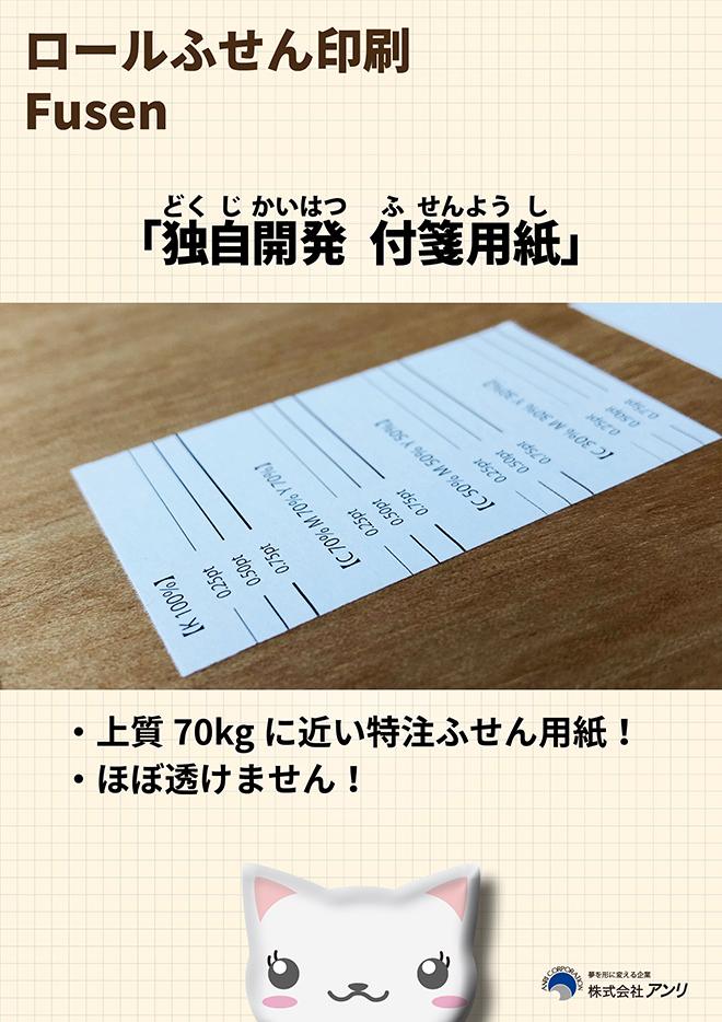 ロール付箋マスキングテープオリジナル