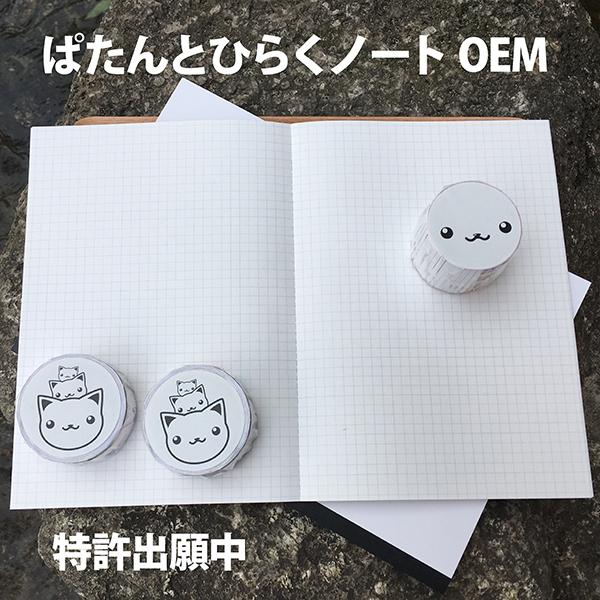 ぱたんと水平ぺたんとフラットぴたんと真っ平みひらきノート製本OEM
