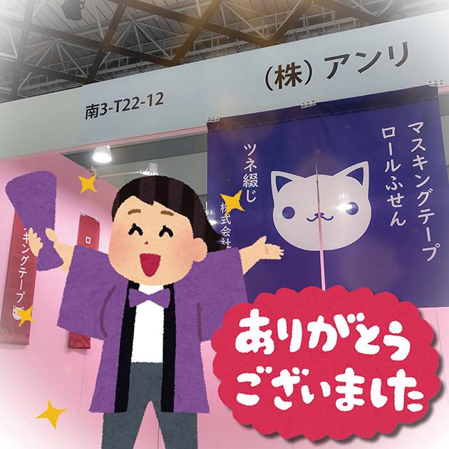 ロール付箋OEMマスキングテープOEM印刷日本製東京