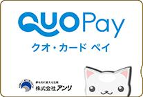 QUOカードPay使える店