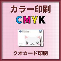 QUOカード印刷北海道