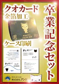 卒業記念品QUOカードオリジナル印刷作成