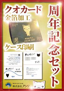 周年記念QUOカード制作印刷