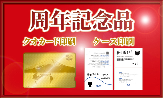 クオカード印刷北海道