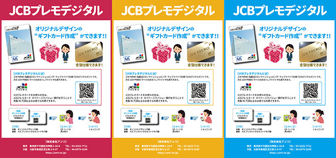JCBプレモデジタルは、JCB PREMO加盟店のオンラインショッピング・ウェブサイトで利用できるデジタルギフトです。JCBプレモカードへのバリュー移行により全国30万店以上のお店でも利用できます