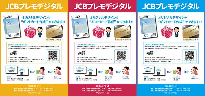 JCBプレモカードデジタル