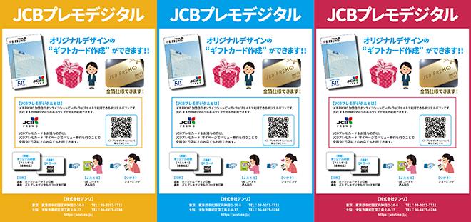 オリジナルJCBプレモカード作成