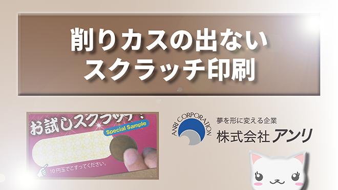 スクラッチカード印刷