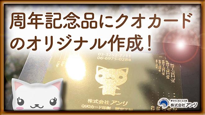 周年記念品にクオカードのオリジナル作成!