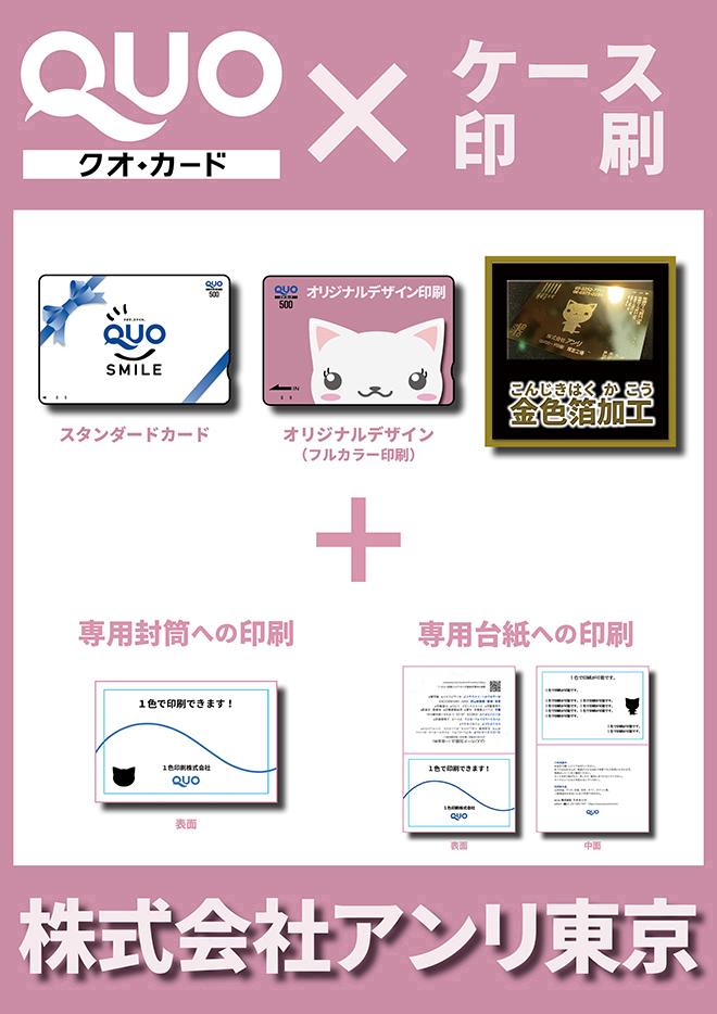 東京クオカード販売店オリジナル作成