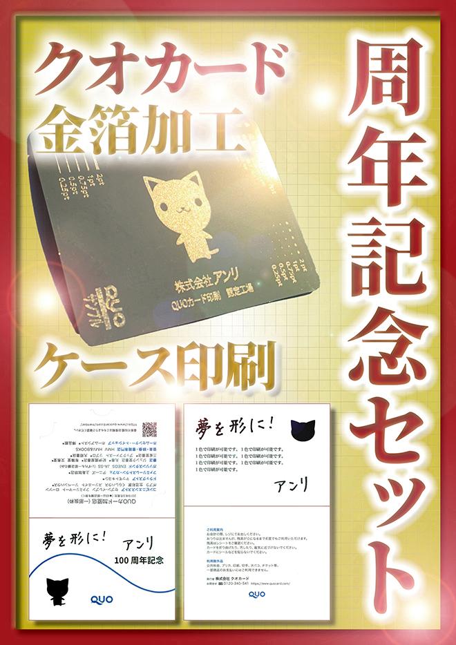クオカードケース印刷