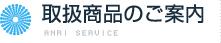 クオカード印刷図書カード印刷QUOカード印刷認定工場東京大阪福岡_取扱商品のご案内