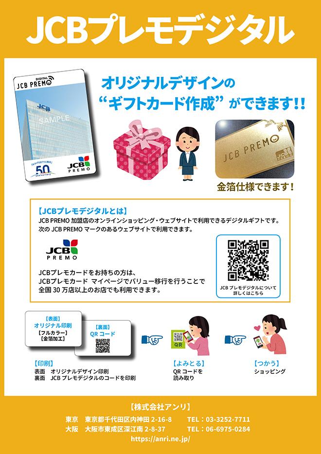 カードタイプのJCBプレモデジタル