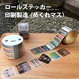 ロールステッカー印刷めくれるマスキングテープ印刷製造