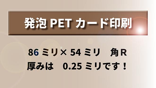 発泡PETカード印刷