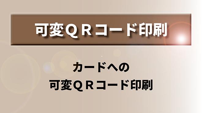 可変QRコード印刷