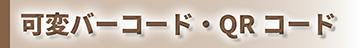 企業ノベルティおしゃれバーコード・QRコード印字