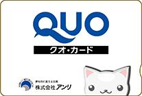 クオカード印刷東京横浜