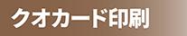 金箔クオカード作成ホールインワン記念クオカード印刷年末年始お年賀ノベルティ周年記念品金箔図書カード印刷東京認定工場