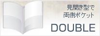企業ノベルティグッズ人気|DOUBLE 見開き型で両側ポケット
