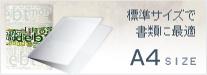 企業ノベルティ人気|SIZEA4 標準サイズで書類に最適