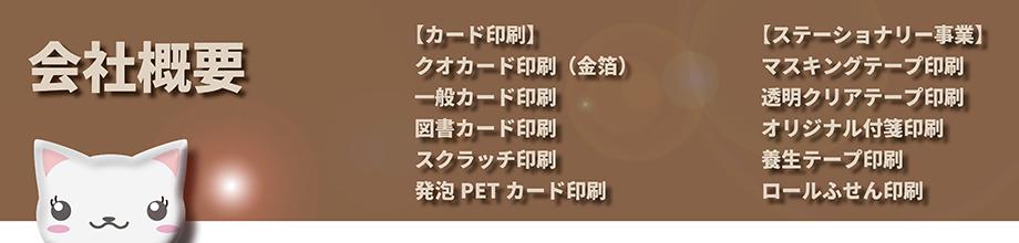 会社概要|東京横浜神奈川埼玉文具OEMお名前マスキングテープ製造OEM化粧品パッケージ印刷|水性ペンで書けるマスキングテープ製造OEM|ロールふせん製造OEM|freeklyフリークリー|販促EXPO出展|オープンキャンパスノベルティグッズ|COMPANY 当社の会社概要をご紹介します