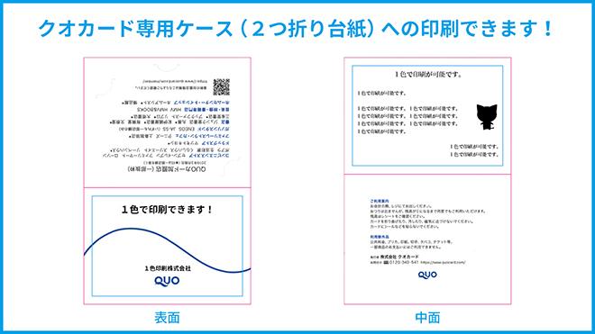クオカード専用ケース印刷テンプレートありますクオカードのサイズは85mm×57.5mmです