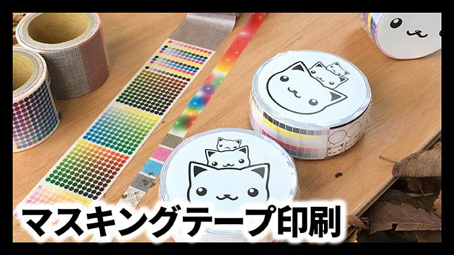 マスキングテープ印刷とは和紙にオフセット印刷して巻くことです