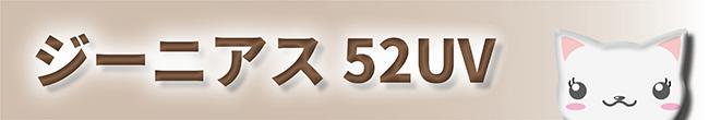日本初導入のジーニアス52UVとは?