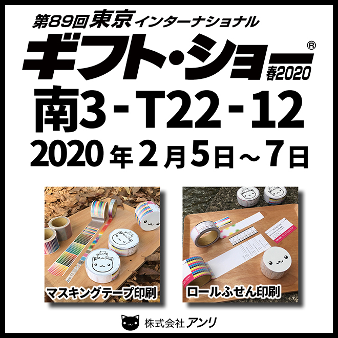 第10回販促EXPO夏2018出展株式会社アンリ