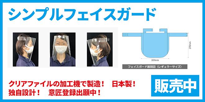 フェイスシールド販売店舗東京どこで売ってるのどこで買えるの使い捨て日本製