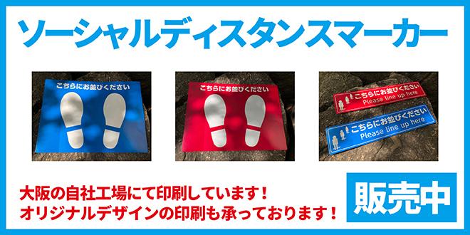 ソーシャルディスタンスシール販売レジフロア足跡シール養生テープ印刷