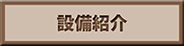 図書カード印刷東京|設備紹介