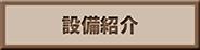 金箔図書カード印刷東京|設備紹介