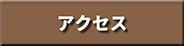 文具OEMお名前マスキングテープロールふせん|アクセス東京大阪名古屋横浜福岡