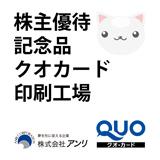 株主優待クオカード
