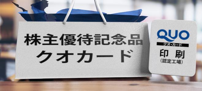 株主優待記念品オリジナルクオカード作成費用クオカード自分で印刷