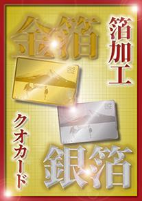 オリジナル作成クオカード
