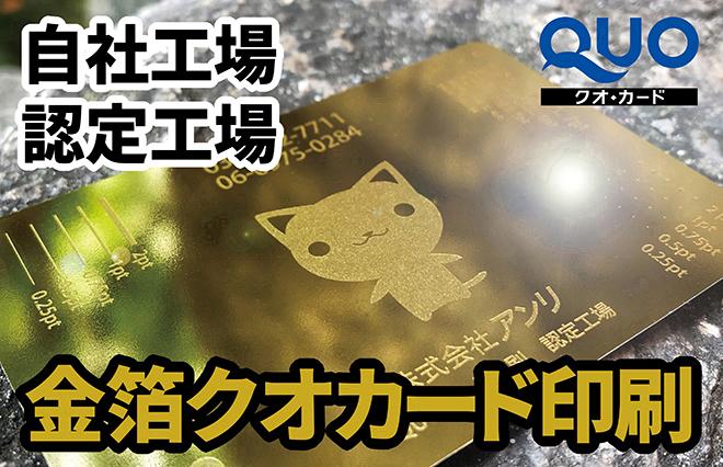 金箔QUOカード印刷短納期東京千葉埼玉横浜
