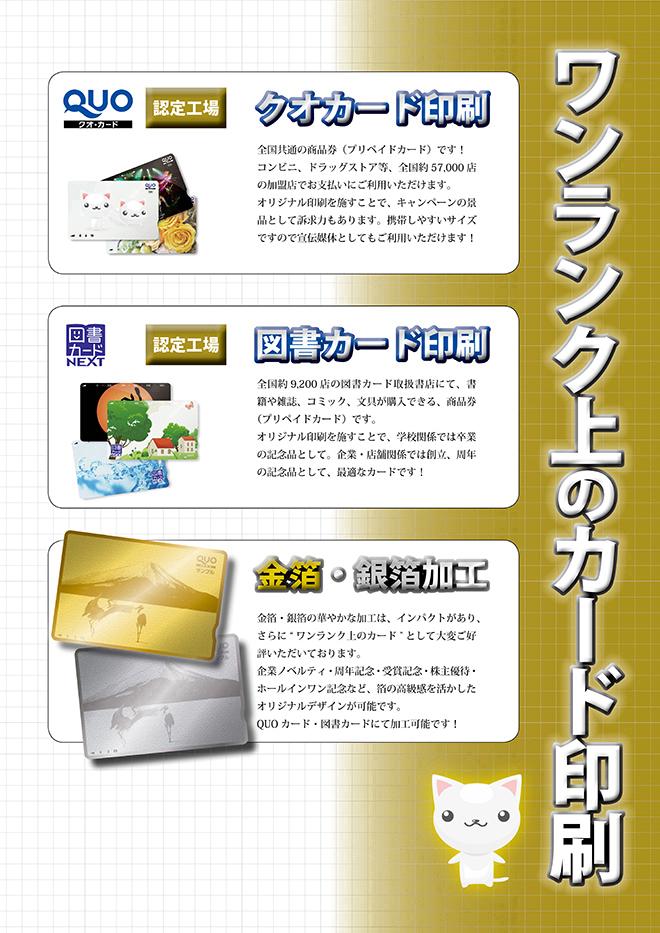金箔クオカード印刷認定工場