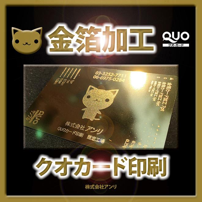 金箔クオカード自分で印刷オリジナルクオカード作成費用記念品におすすめ金色箔クオカード加工ホールインワンや周年記念品オリジナルノベルティ