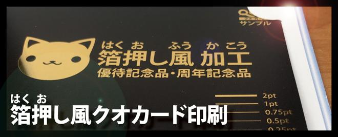 金箔クオカード印刷クオカードテンプレート東京名古屋横浜千葉福岡