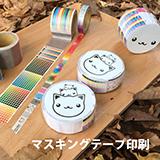 マスキングテープ印刷製造OEM
