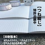 ぱたんと水平フラットに開くノート印刷製本みひらきノート製本冊子製本つね綴じフラット