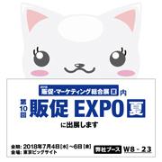 販促EXPO出展_販促グッズOEM製造オリジナル