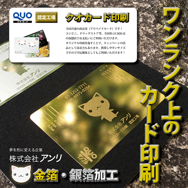 オリジナルクオカード作成費用クオカード自分で印刷株主優待おすすめ記念品クオカードのサイズは85mm×57.5mmです