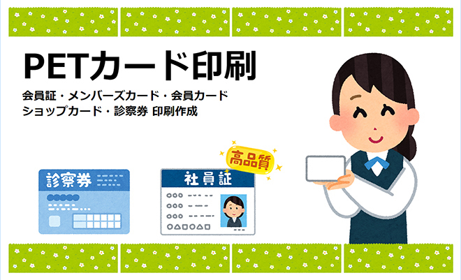 カード印刷短納期激安格安東京