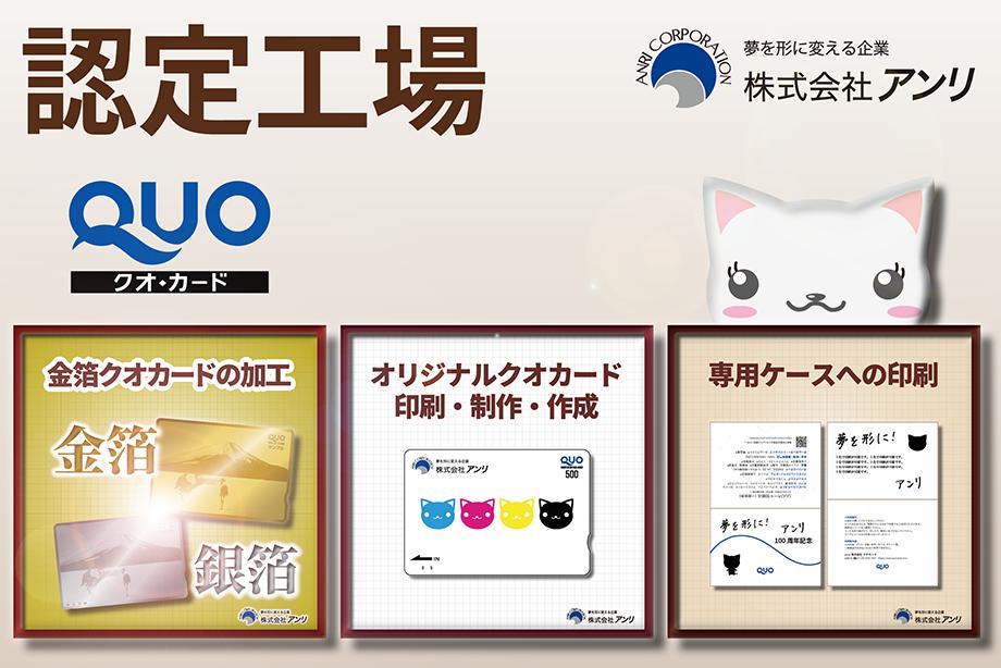 オリジナルクオカード作成費用クオカード自分で印刷QUOカードpayカード周年記念品株主優待おすすめ記念品クオカードのサイズは85mm×57.5mmですクオカードテンプレートやクオカード台紙テンプレートございます(オリジナルクオカードの印刷東京・QUOカードの印刷)クオカード印刷金額やクオカード価格表/金箔加工クオカード印刷金箔図書カード印刷|クオカード正規代理店認定工場