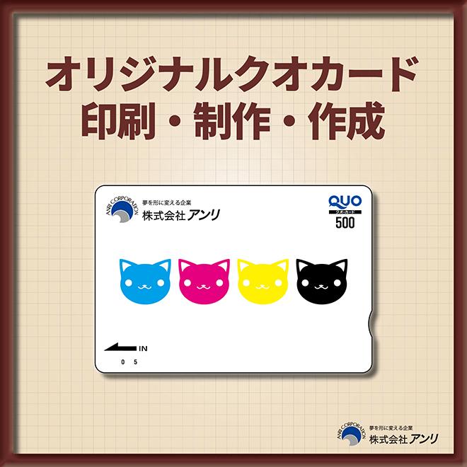 QUOカード印刷北海道東京