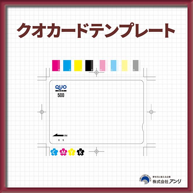 クオカードの印刷テンプレート